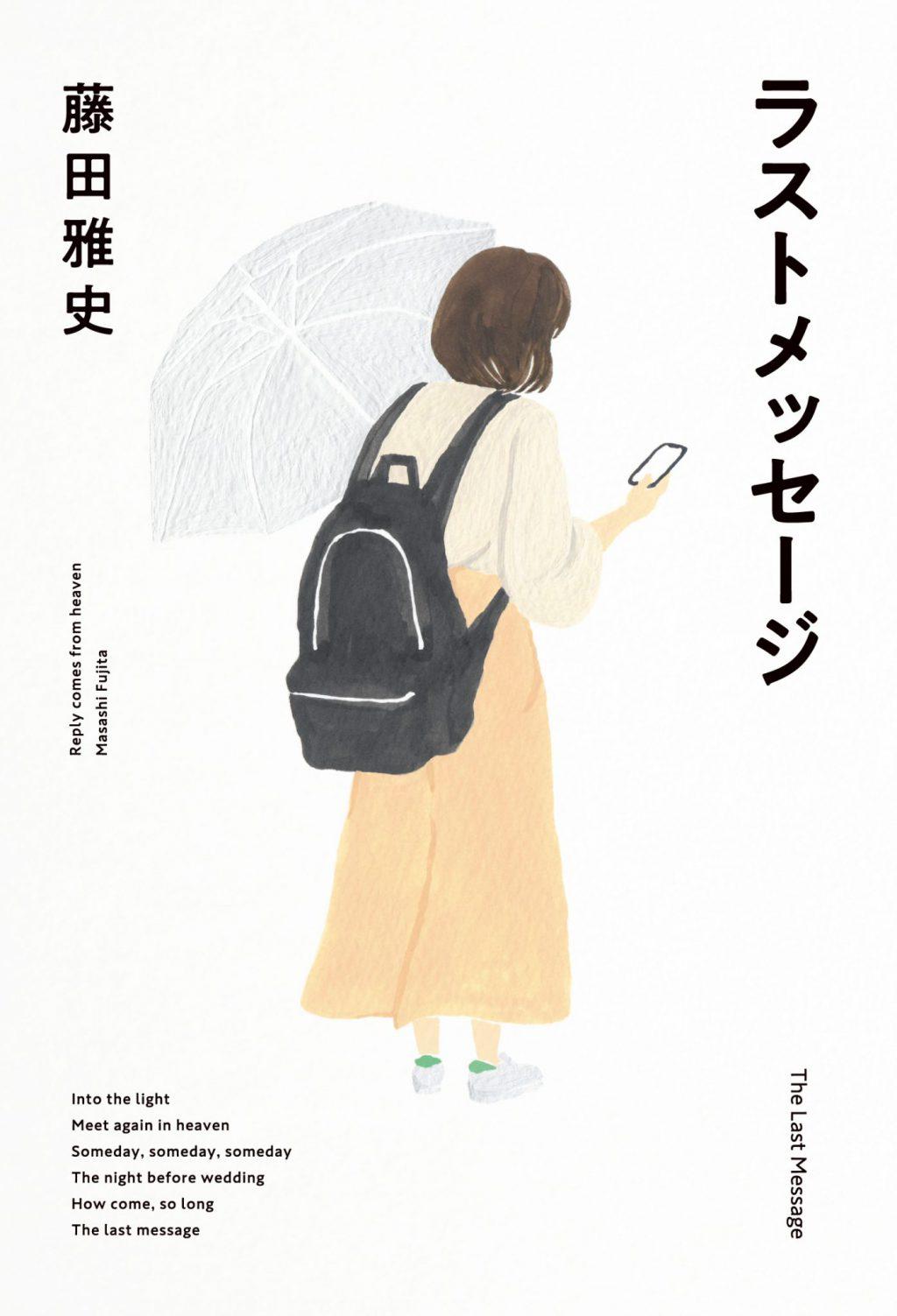 藤田雅史『ラストメッセージ』