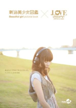 エイベックス『.LOVEmore』×美少女図鑑コラボ小説