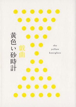 黄色い砂時計